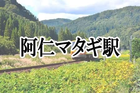 「阿仁マタギ駅」