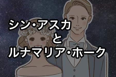 「シン・アスカとルナマリア・ホーク」