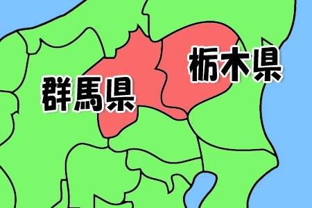 「群馬県」と「栃木県」
