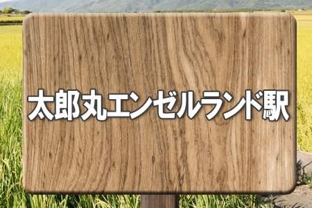 「太郎丸エンゼルランド駅」