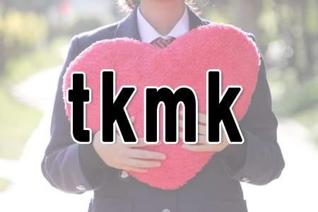 「tkmk」