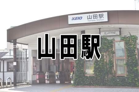 「山田駅」