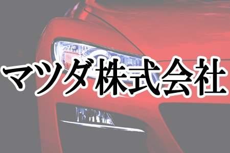 「マツダ株式会社」