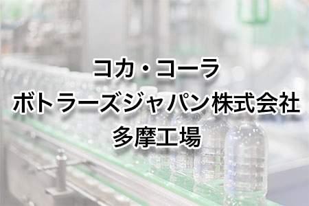 「コカ・コーラ ボトラーズジャパン株式会社 多摩工場」