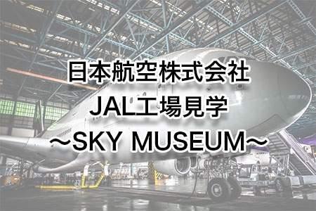 「日本航空株式会社 JAL工場見学~SKY MUSEUM~」