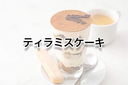 「ティラミスケーキ」