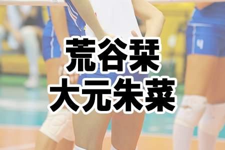 「荒谷栞」、「大元朱菜」