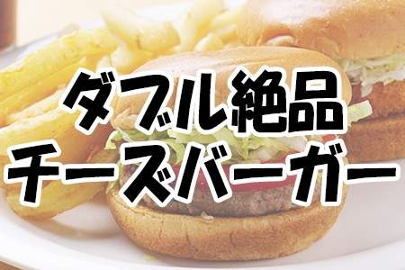 「ダブル絶品チーズバーガー」