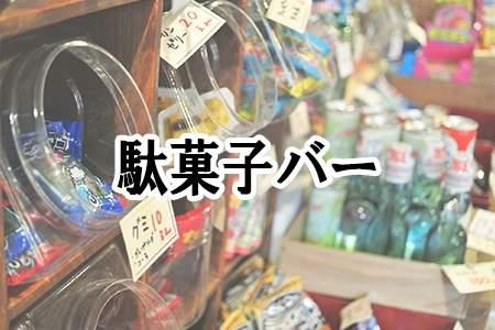「駄菓子バー」
