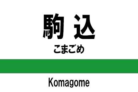 「駒込駅」