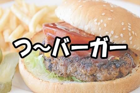 「つ~バーガー」