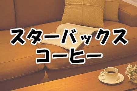 「スターバックス コーヒー」