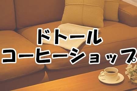 「ドトールコーヒーショップ」