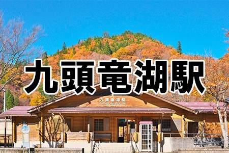 「九頭竜湖駅」