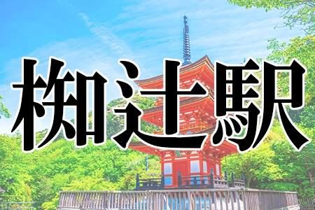 「椥辻駅」