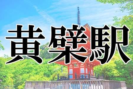 「黄檗駅」