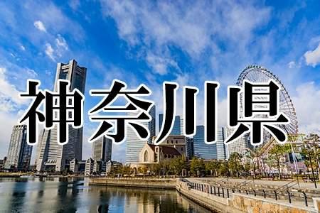 「神奈川県」