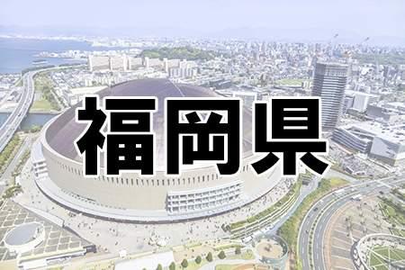 「福岡県」