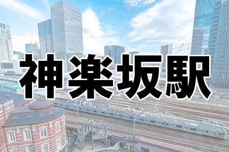「神楽坂駅」