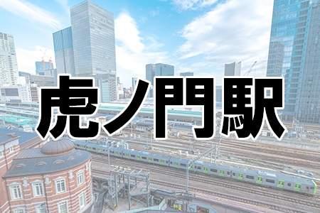 「虎ノ門駅」