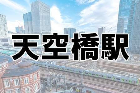 「天空橋駅」