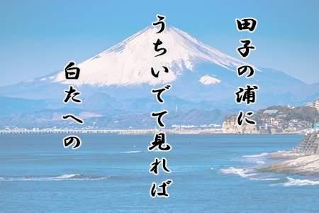 「田子の浦にうちいでて見れば白たへの富士の高嶺に雪は降りつつ」