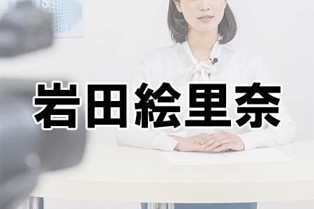 「岩田絵里奈」