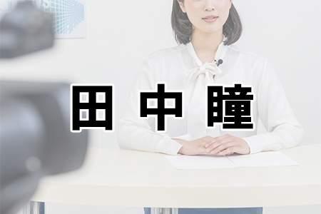 「田中瞳」