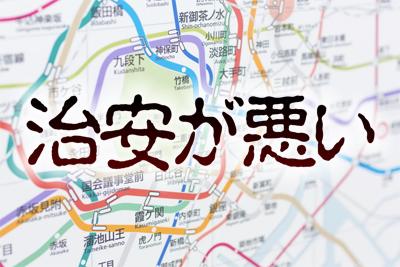 治安が悪い」と聞いて真っ先に思い浮かぶ東京23区は? 3位に渋谷区 足立区,新宿区,渋谷区 他 - gooランキング