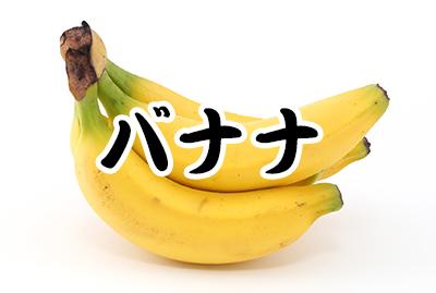 安くて美味しい「バナナ」