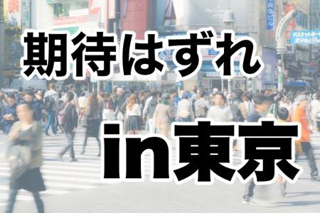 """行ってみたら""""期待外れだった""""東京の観光地ランキング"""