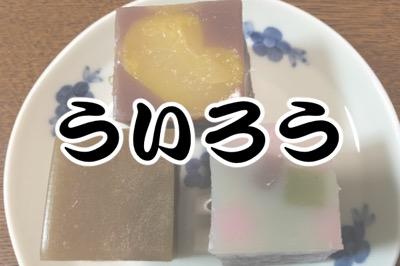愛知県の「ういろう」