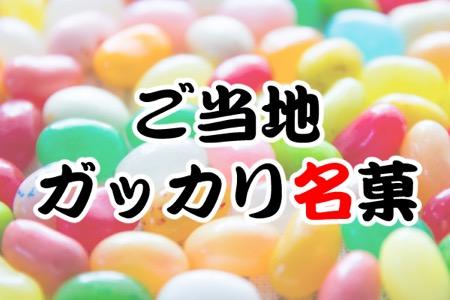 """ガッカリした""""ご当地名菓""""ランキング"""