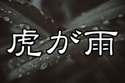 「虎が雨」
