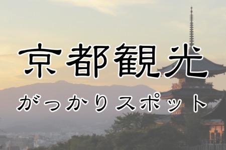 期待外れ!?京都のがっかり観光スポットランキング
