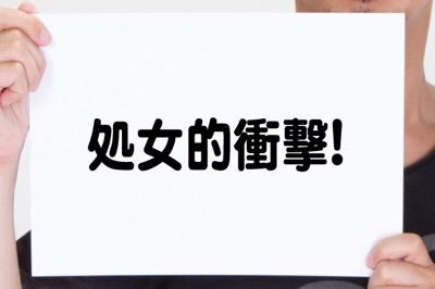シブがき隊の『処女的衝撃!』