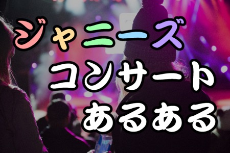 """グッズ購入に3時間!?ジャニーズのコンサート会場の""""あるある""""ランキング"""