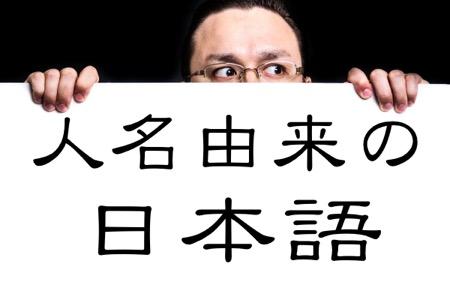 きんぴらごぼうも!実は人の名前が語源だった意外な日本語ランキング