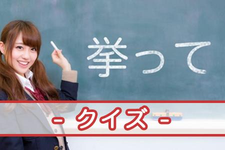 【クイズ】読めたらスゴイ!読めそうで読めない漢字、いくつ分かる?