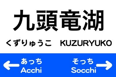 福井県の「九頭竜湖駅」