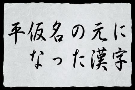 川→つ!?平仮名の元になった意外な漢字ランキング