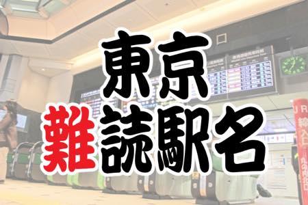 「九品仏駅」これ読める?読めたらスゴイ東京の難読駅名ランキング