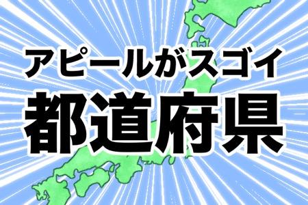 アピールすごすぎィ!と思う都道府県ランキング
