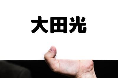 青森県の「大田光」