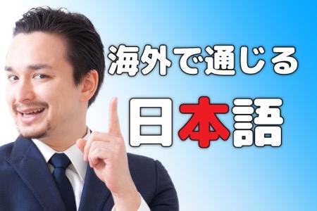 海外で意味が通じる意外な日本語ランキング 3位HENTAI