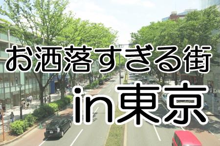 オシャレすぎて居心地悪い!東京の街ランキング