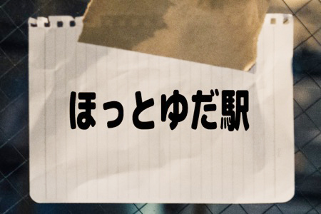 正直ダサいと思う「ひらがな・カタカナ駅名」ランキング 2位ほっとゆだ駅