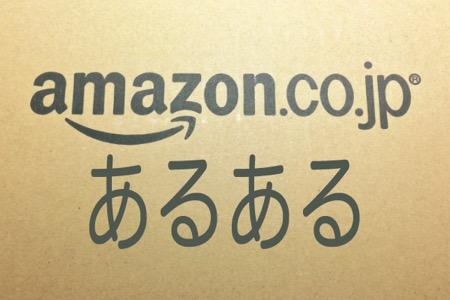 箱デカ!同感しかない「Amazonあるある」ランキング