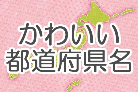 日本一可愛い!と思う「都道府県名」ランキング