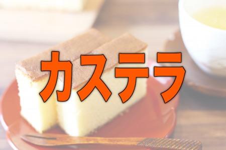 長崎県の「カステラ」